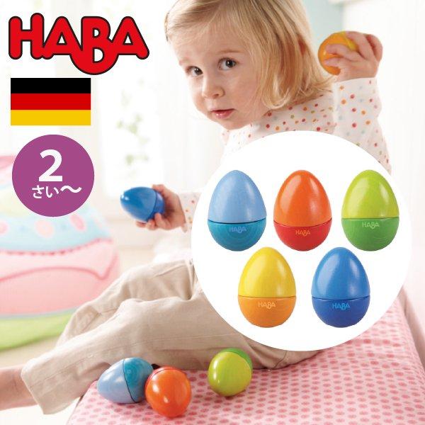 [ HABA ハバ ] ミュージカル・エッグ マラカス ラトル ドイツ ガラガラ 2歳 ブラザージョルダン