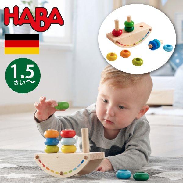 [ HABA ハバ ] ゆらゆらペグ遊び ドイツ 2歳 ブラザージョルダン バランスゲーム ベビートイ
