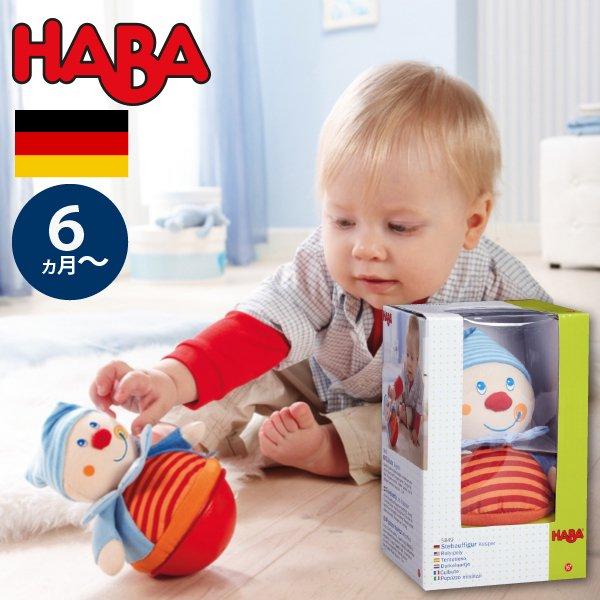 [ HABA ハバ ]  おきあがり人形 キャスパードイツ 6ヶ月 半年 ブラザージョルダン バランス ベビートイ おきあがりこぼし ゆらゆら