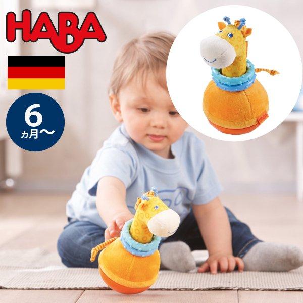 [ HABA ハバ ]  おきあがり人形 キリン ドイツ 6ヶ月 半年 ブラザージョルダン バランス ベビートイ おきあがりこぼし ゆらゆら