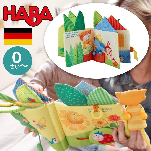 [ HABA ハバ ]  クロースブック リトルリーフハウス 布絵本 ドイツ 0ヶ月 ブラザージョルダン   ベビートイ ねこ ねずみ
