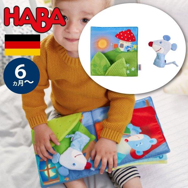[ HABA ハバ ]  クロースブック おやすみ 布絵本 ドイツ 6ヶ月 半年 ブラザージョルダン   ベビートイ グッドナイトブック ねずみ