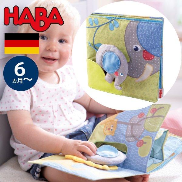 [ HABA ハバ ]  クロースブック エレファント 布絵本 ドイツ 6ヶ月 半年 ブラザージョルダン   ベビートイ ベビーブック ぞう