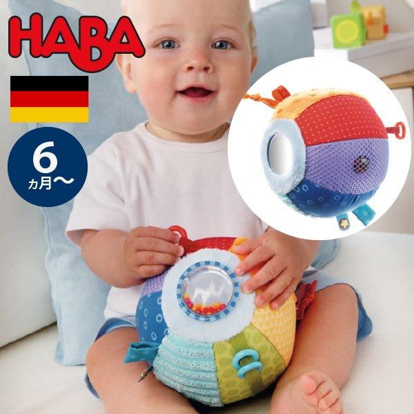 [ HABA ハバ ]  クローストイ ボール ディスカバリー ドイツ 6ヶ月 半年 ブラザージョルダン ベビートイ 布のおもちゃ