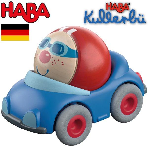 [ HABA ハバ ]  グラビューカー ビクター グラビューカーシリーズ ドイツ 1歳半 ブラザージョルダン 玉転がし スロープ 組み立て ピタゴラスイッチ 積み木
