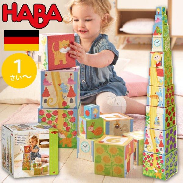 [ HABA ハバ ]  スタッキングキューブ ラプンチェル ドイツ 1歳 ブラザージョルダン 数字 動物 ベビートイ ブロック 知育玩具
