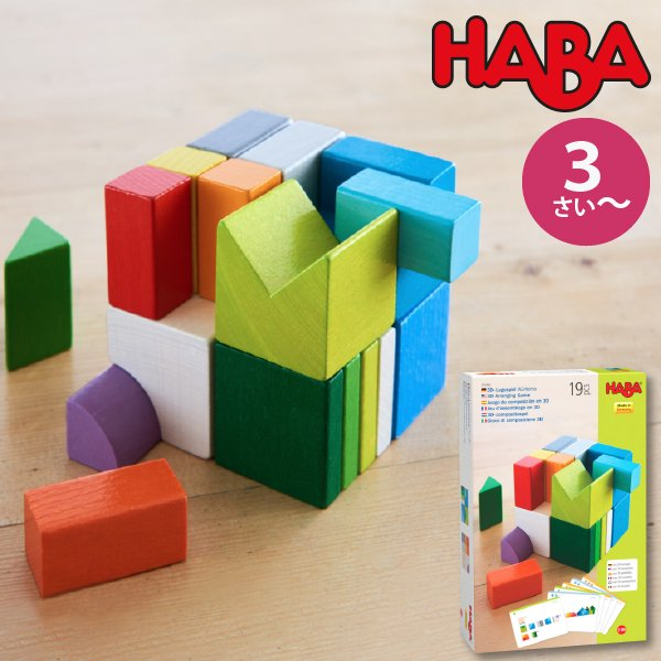 [ HABA ハバ ]  サイコロミックス ドイツ 3歳 ブラザージョルダン 積み木 パズル ブロック 知育玩具