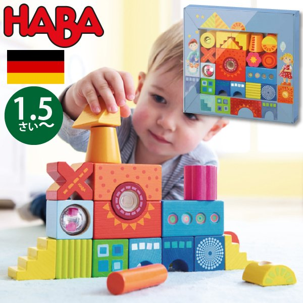 [ HABA ハバ ]  積木 カラフル ドイツ 1歳半 18ヶ月 ブラザージョルダン 積み木 パズル ブロック 知育玩具