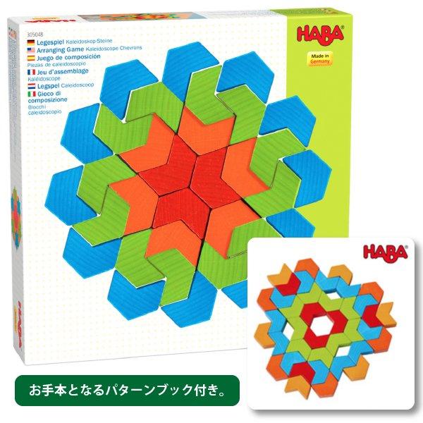 [ HABA ハバ ]  モザイク遊び カレイドブロック ドイツ 3歳 ブラザージョルダン 積み木 パズル ブロック 知育玩具 木製