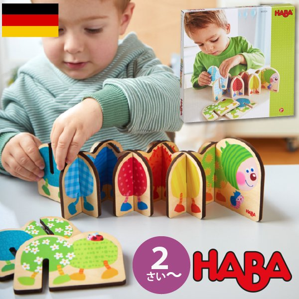 [ HABA ハバ ]  パネリング いもむし ドイツ 2歳 ブラザージョルダン 積み木 パズル ブロック 知育玩具 木製 パズル