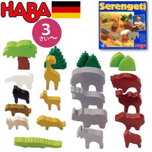 [ HABA ハバ ]  ミニランド 動物 ドイツ 1歳 ブラザージョルダン 積み木 知育玩具 木製 フィギュア ミニチュア