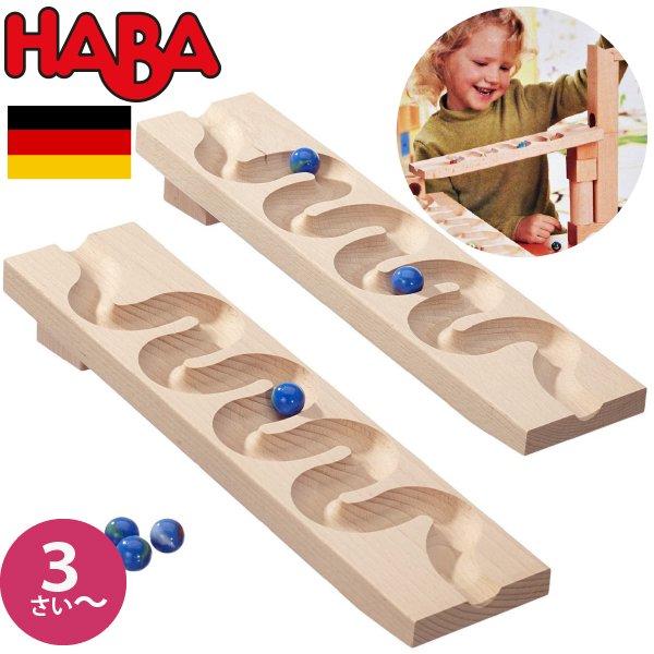 [ HABA ハバ ]  ウェーブスロープセット 組み立てクーゲルバーン追加パーツ ドイツ 4歳 ブラザージョルダン ビー玉転がし スロープ ピタゴラスイッチ 積み木