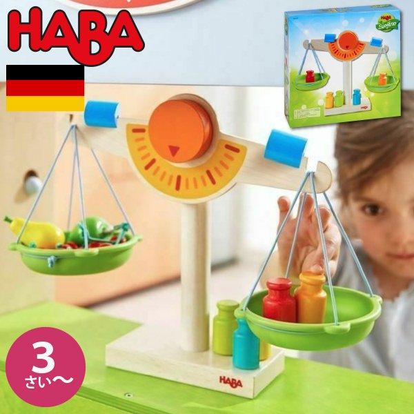 [ HABA ハバ ]  ハバ スケール ドイツ 3歳 ブラザージョルダン おままごと ごっこ遊び  はかり おもり ミニセット