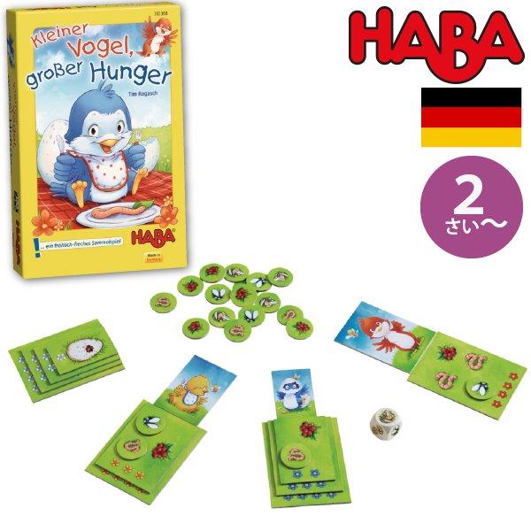 [ HABA ハバ ] はらぺこフォーゲル はじめてのゲーム 日本語説明書付 3歳 2-4人 ブラザージョルダン ドイツ ボードゲーム