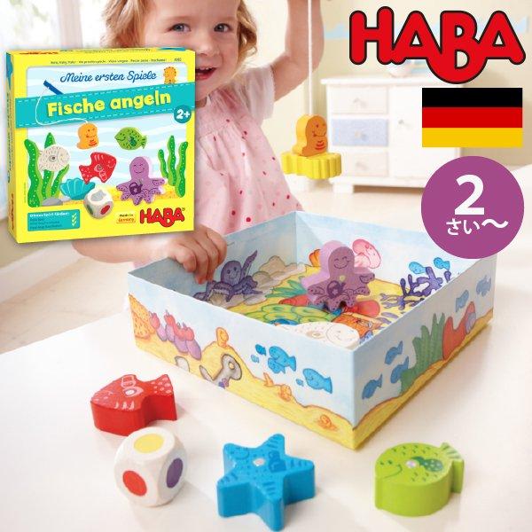 [ HABA ハバ ] フィッシング はじめてのゲーム 日本語説明書付 2歳 1-4人 ブラザージョルダン ドイツ ボードゲーム