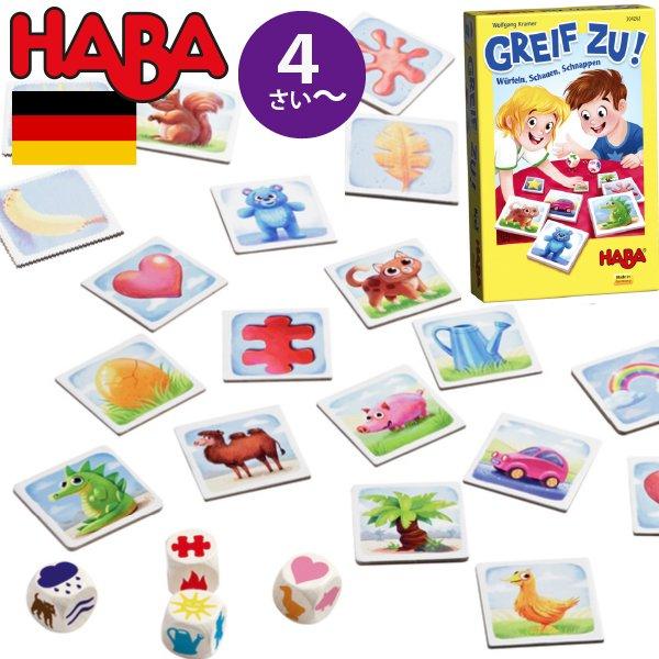 [ HABA ハバ ] いそいでさがそう! 日本語説明書付 4歳 2-4人 ブラザージョルダン ドイツ ボードゲーム カードゲーム