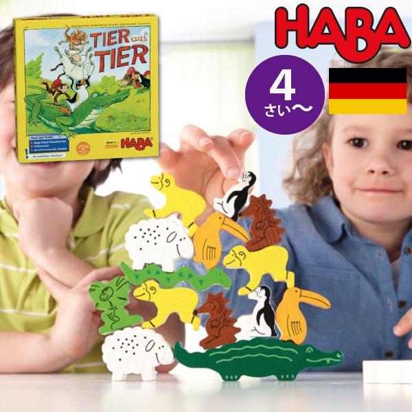 [ HABA ハバ ] ワニに乗る? バランスゲーム 日本語説明書付 4歳 2-4人 ブラザージョルダン ドイツ ボードゲーム spielgut シュピールグート