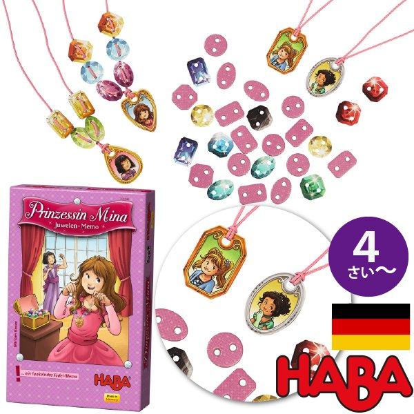 [ HABA ハバ ] ネックレスメーカー メモリーゲーム 日本語説明書付 4歳 2-4人 ブラザージョルダン ドイツ ボードゲーム カードゲーム