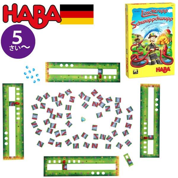 [ HABA ハバ ] 急いでつなげ!消防車! 日本語説明書付 5歳 2-4人 ブラザージョルダン ドイツ ボードゲーム スピードゲーム おうち時間