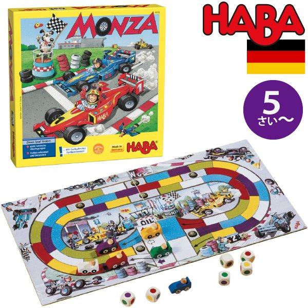 [ HABA ハバ ] カーレース 色合わせ すごろくゲーム 日本語説明書付 5歳 2-6人 ブラザージョルダン ドイツ ボードゲーム おうち時間