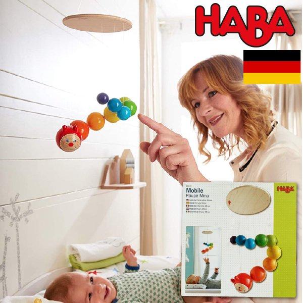 [ HABA ハバ ] 木製モビール カラフルいも虫 ブラザージョルダン ドイツ モンテッソーリ