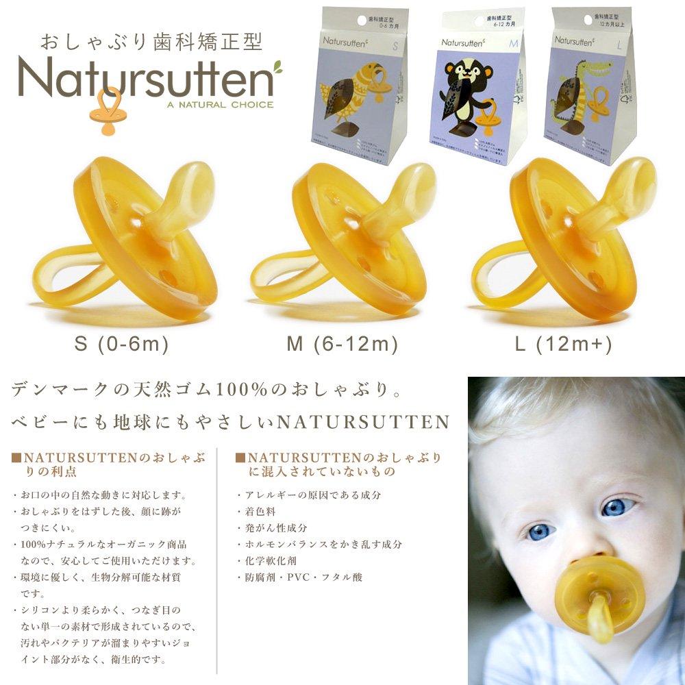 【メール便可】[ Natursutten ナチュアスッテン ] おしゃぶり オリジナル枠 歯科矯正型