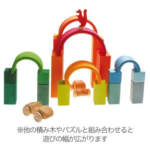 [Grimm's Spiel & Holz Design グリムス社]虹色トンネル アーチレインボー 小