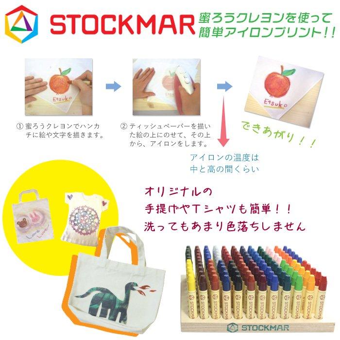 【メール便可】[Stockmar シュトックマー社]蜜ろうクレヨン ブロッククレヨン 8色 缶 基本色