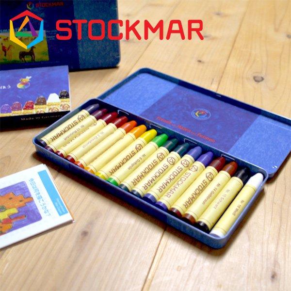 【メール便可】[Stockmar シュトックマー社]蜜ろうクレヨン スティッククレヨン 16色 缶