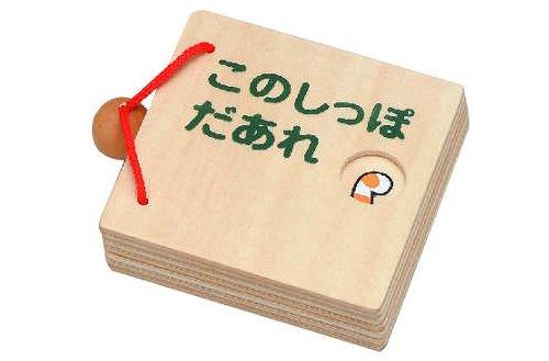 【メール便可】[平和工業]木製絵本 このしっぽ だあれ