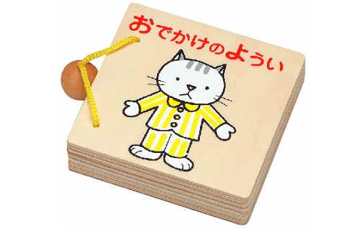 【メール便可】[平和工業]木製絵本 おでかけの ようい