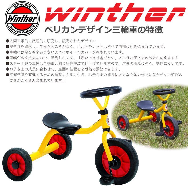 [Bornelund ボーネルンド]Winther ウィンザー社 ペリカンデザイン三輪車 丸ハンドル 黄色
