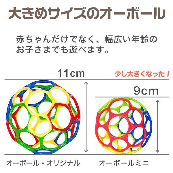 オーボール・オリジナル ブルー/ライトブルー/パープル/グリーン