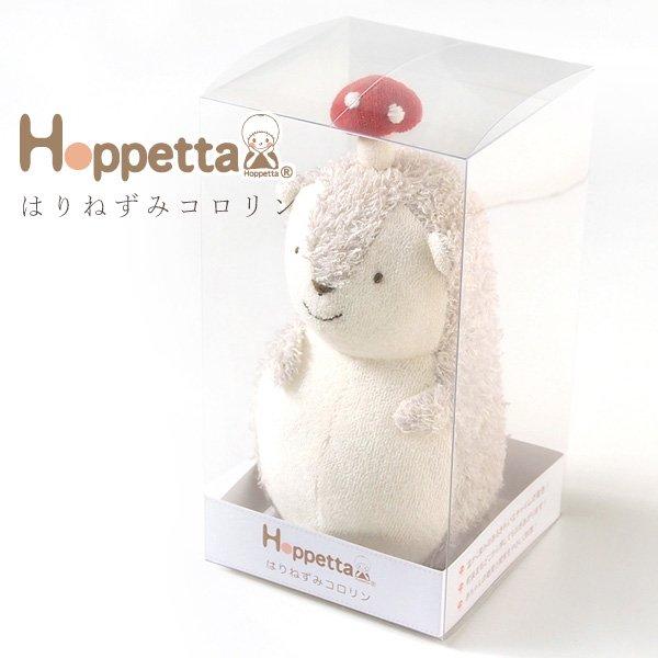 [Hoppetta ホッペッタ]はりねずみコロリン