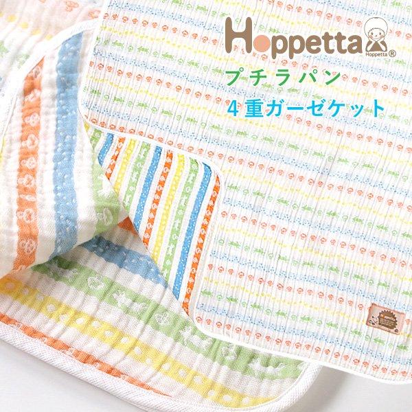 [Hoppetta ホッペッタ]プチラパン 4重ガーゼケット