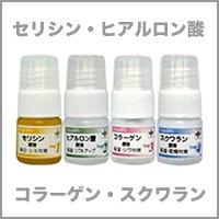 アンチエイジング原液ミニセット 【お一人様1セット限り】