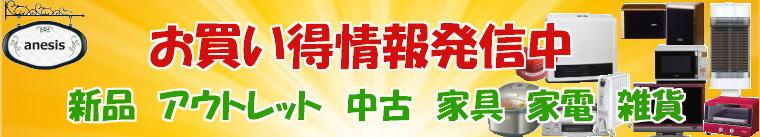 武蔵村山市-リサイクルショップ-東大和市、小平市、立川市、国立市の買取りはアネシス