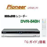 パイオニア HDD&DVDレコーダー DVR-540H