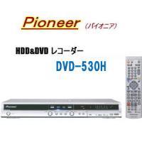 パイオニア HDD&DVDレコーダー  DVR530-H