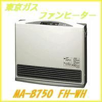 東京ガス ガスファンヒーター  MA-B750FH-WH(都市ガス12A/13A用)