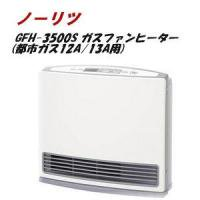 ノーリツ GFH-3500S ガスファンヒーター(都市ガス12A/13A用)