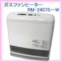 ガスファンヒーター RM-2407S-W 都市ガス 12A/13A