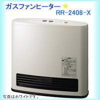 ガスファンヒーター RR-2408-X 都市ガス 12A/13A