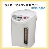 TIGER マイコン電動ポット PDK-G300