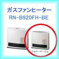 東京ガス・ガスファンヒーター RN-B920FH-BE