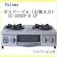 Paloma【プロパンガス用】ガステーブル(右強火力) IC-320SF-R LP