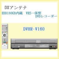 DXアンテナ HDD160GB内蔵 VHS一体型DVDレコーダー DVHR-V160