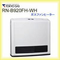 東京ガス・ガスファンヒーター RN-B920FH-WH