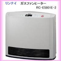 リンナイ ガスファンヒーター RC-E5801E-2 プロパンガス用(LPG)