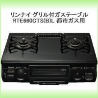 リンナイ グリル付ガステーブル RTE660CTS(B)L 都市ガス用